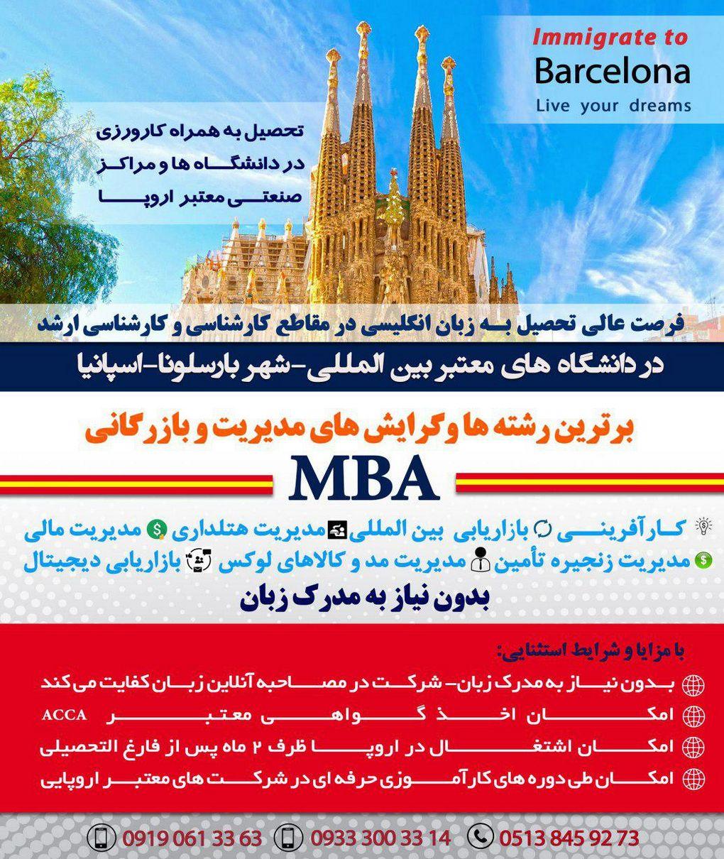 فرصت عالی تحصیل به زبان انگلیسی در مقاطع کارشناسی و کارشناسی ارشد