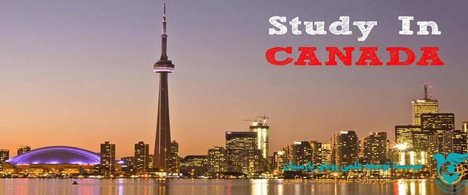 دانشگاه های کانادایی