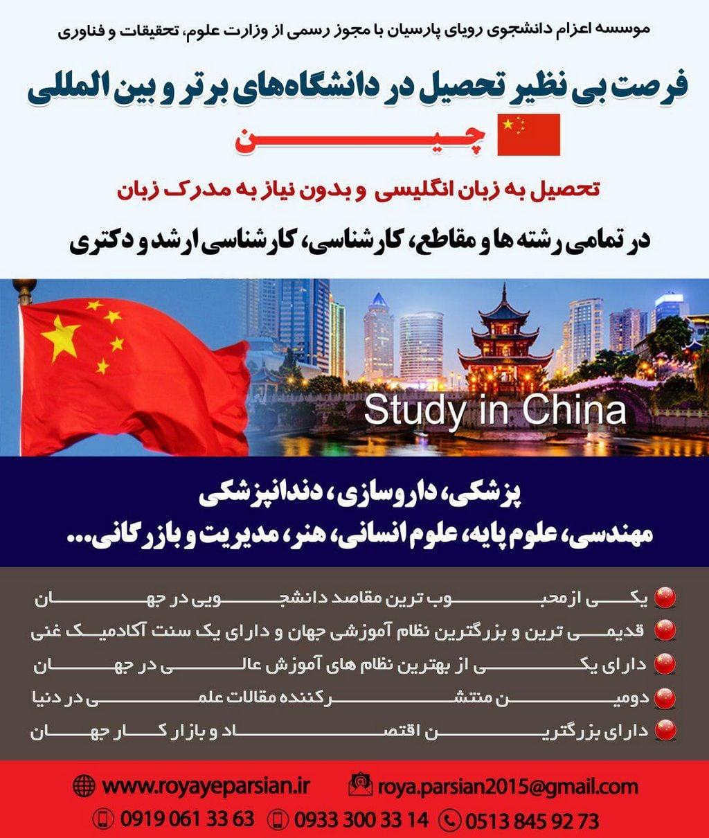 فرصت بی نظیر تحصیل در دانشگاههای برتر و بین المللی چین