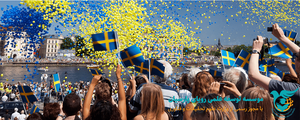 درباره سوئد و سوئدیها