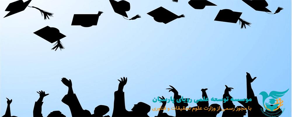 آیا بین المللی سازی آموزش عالی تحت کنترل سیاست است