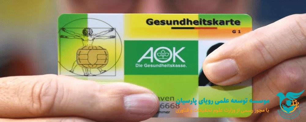 بیمه سلامت در آلمان