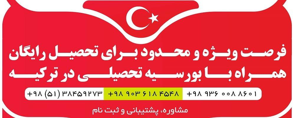 ثبت نام بورسیه های دولت ترکیه