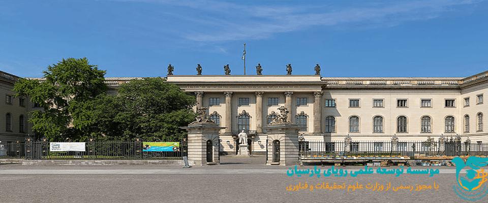 دانشگاه لودویگ ماکسیمیلیان مونیخ آلمان (LMU)