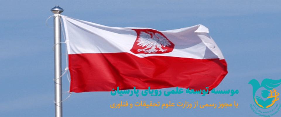 پرمتقاضی ترین حوزه های شغلی 2019 در لهستان
