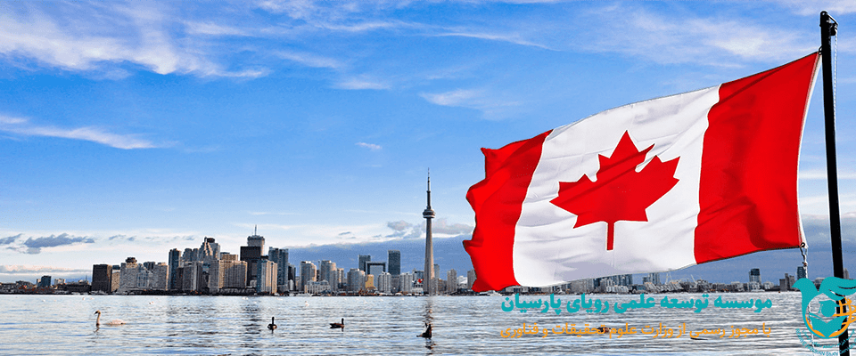 راه های تحصیل کانادا