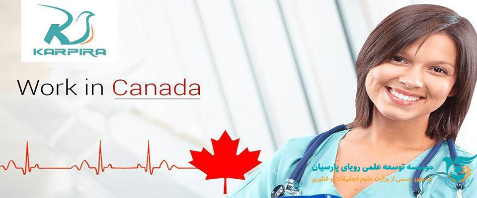 کانادا دو برنامه جدید مهاجرتی برای پرستاران خانگی اعلام کرد
