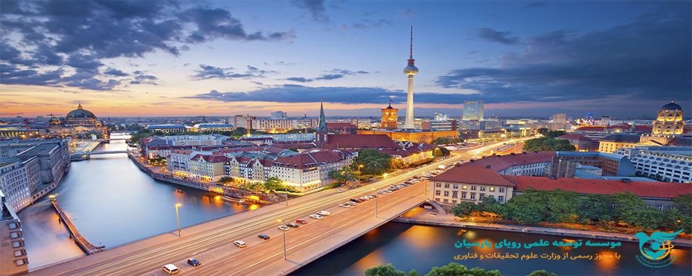 آلمان مقصدی رویایی برای متخصصان