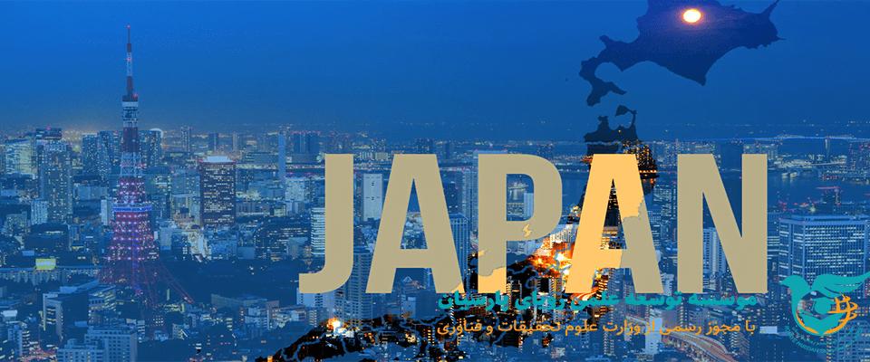 تمهید جدید دولت ژاپن