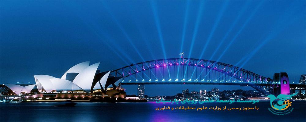 راه اندازی دسته مهاجرتی 870 استرالیا ویژه والدین مهاجران