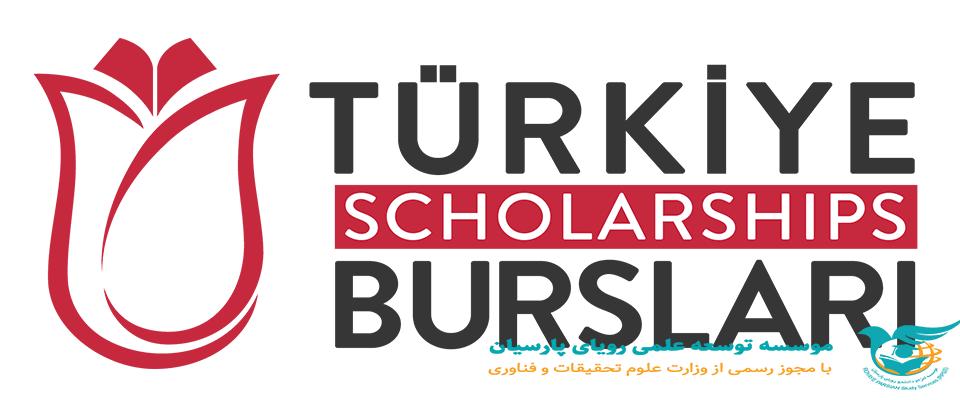 رکوردشکنی تعداد متقاضیان بورسیه تحصیلی دولت ترکیه