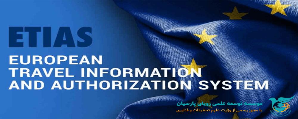 قوانین جدید برای ورود به خاک اتحادیه اروپا