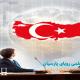 کمپین های گسترده دولت ترکیه برای ارتقای سطح اشتغال