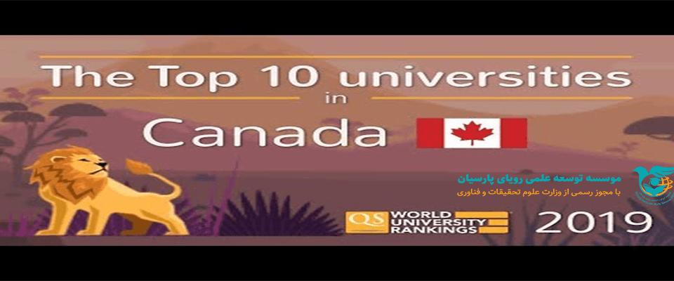 10 دانشگاه برتر کانادا در سال 2019