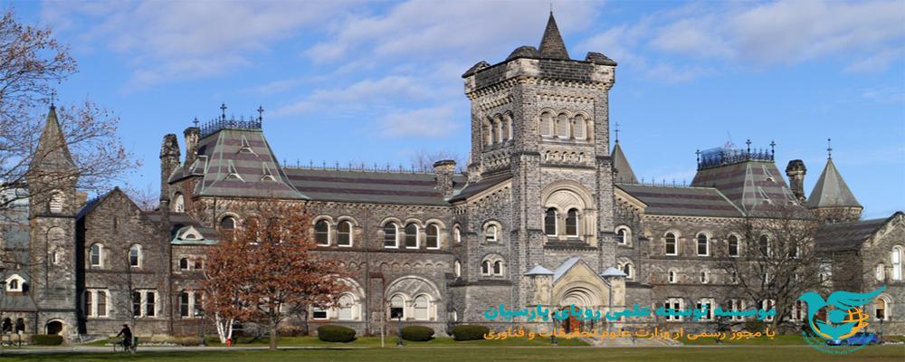 برترین دانشگاه کانادا برای تحصیل در رشته های مدیریت و کسب و کار
