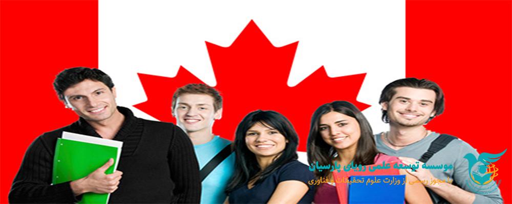 بررسی درخواست های ویزای تحصیلی کانادا