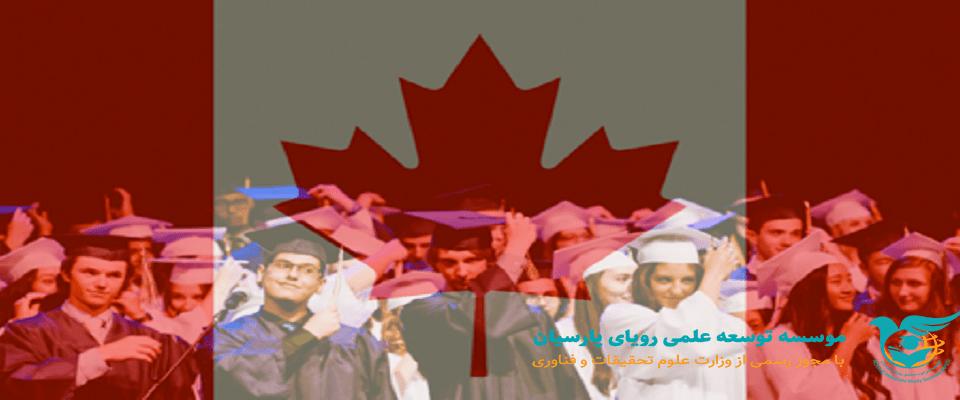 تغییرات جدید کانادا در جذب دانشجویان بین المللی