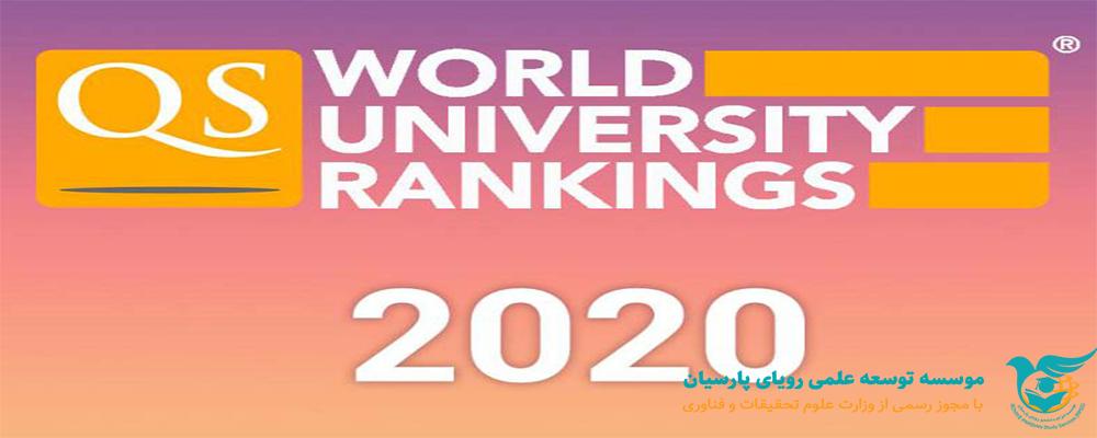 جدیدترین رتبه بندی دانشگاهی آسیا برای سال 2020