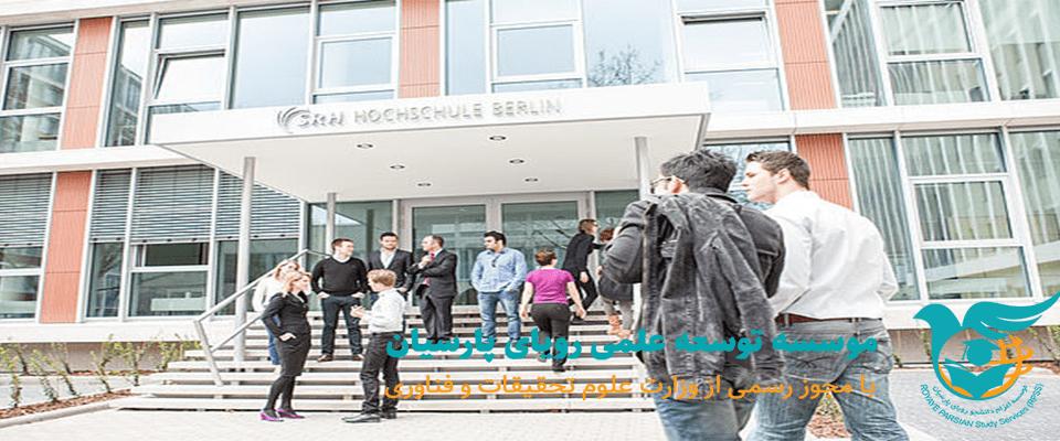محبوبیت روزافزون دانشگاه های خصوصی آلمان