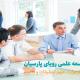 آموزش و توسعه مهارتها در آلمان