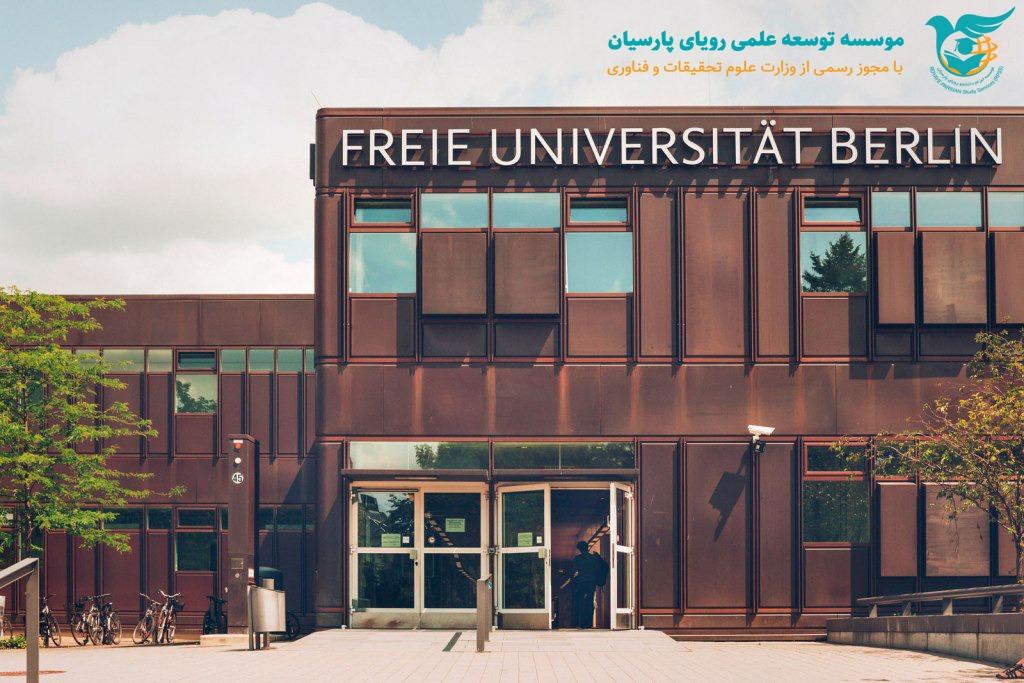 دانشگاه آزاد برلین
