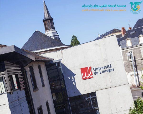 دانشگاه لیموژ