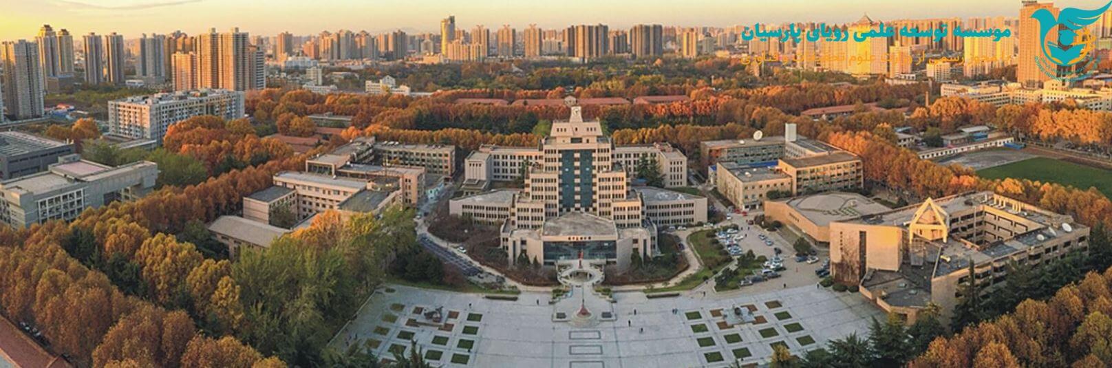 دانشگاه شیان جیائوتونگ
