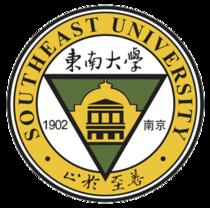 دانشگاه جنوب شرقی چین