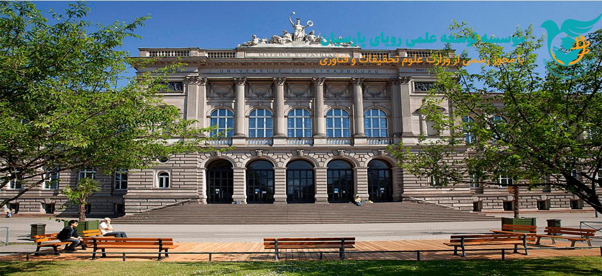 دانشگاه استراسبورگ فرانسه