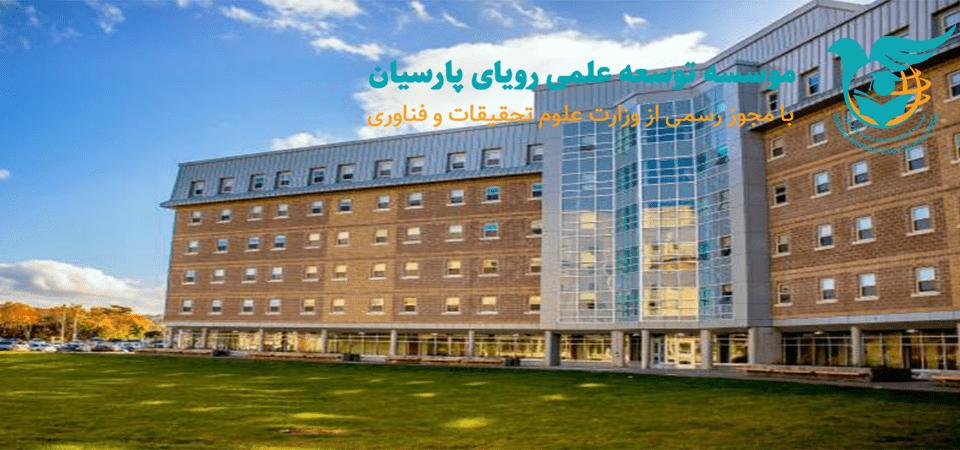 بورسیه های دانشگاه مموریال کانادا