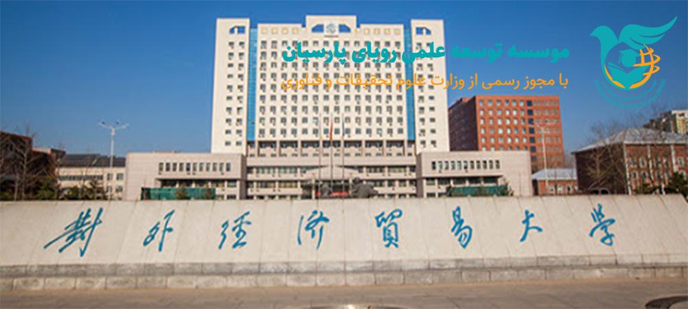 دانشگاه اقتصاد و تجارت بین الملل پکن