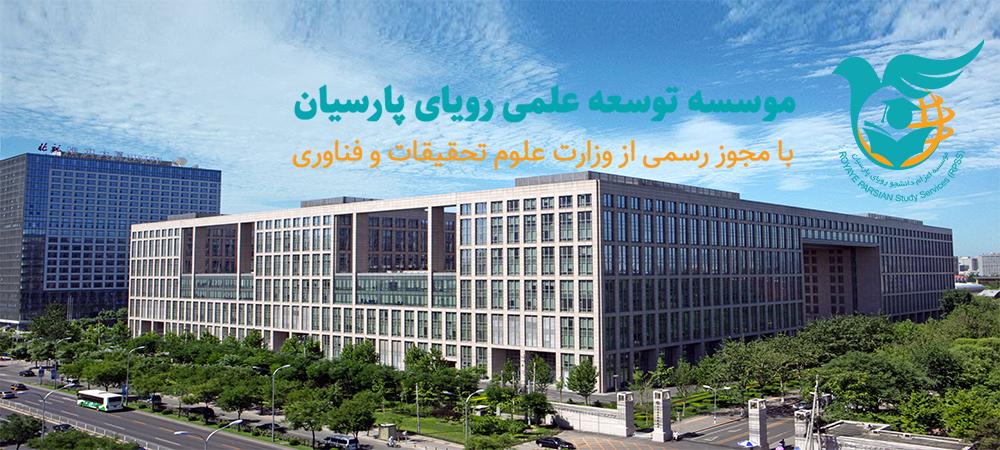دانشگاه بیهانگ چین