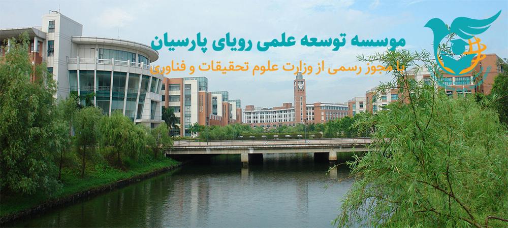 دانشگاه پزشکی سان یات سن چین