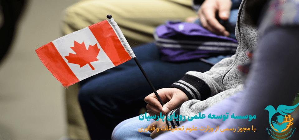 دولت کانادا در سه سال آینده به ۱.۲ میلیون مهاجر اجازه اقامت دائم می دهد