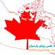 زبان کشور کانادا