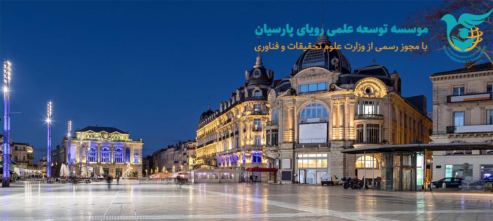 شهر مون پلیه فرانسه