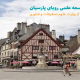 شهر دیژون فرانسه