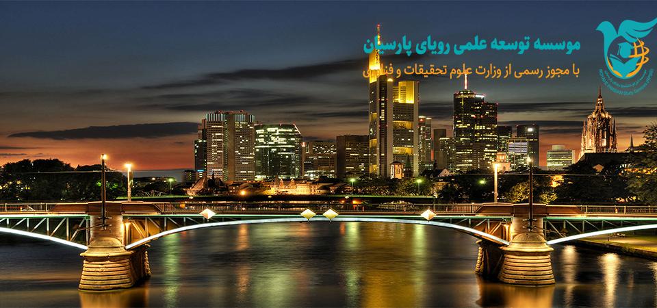 شهر فرانکفورت آلمان