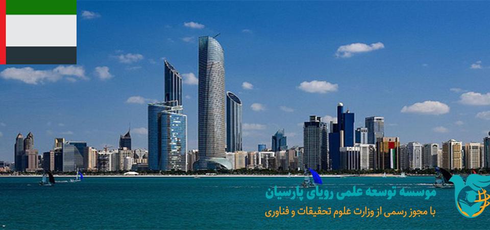 اعطای پاسپورت امارات به مهندسان و دانشمندان نخبه