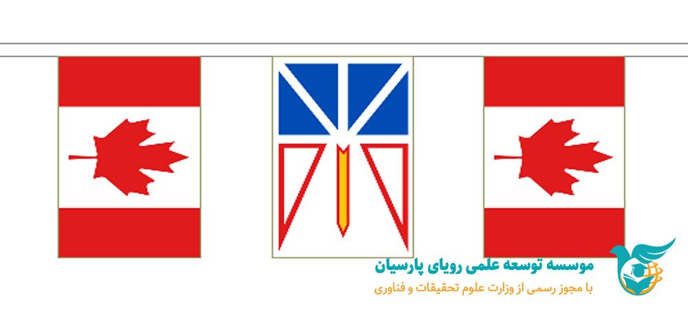 برنامه مهاجرتی جدید ایالت نیوفاندلند کانادا