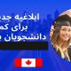 تسهیلات جدید دولت کانادا برای اجازه کار