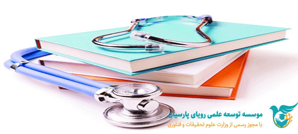 لیست دانشگاههای مورد تایید وزارت بهداشت