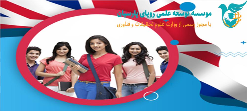 ویزای تحصیلی مبتنی بر امتیاز بریتانیا