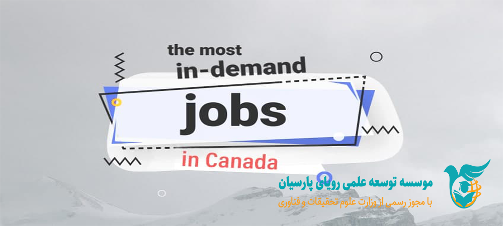 پرتقاضاترین مشاغل کانادا در سال ۲۰۲۱