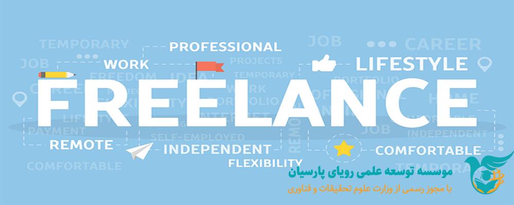 افزایش موقعیت های شغلی Freelance