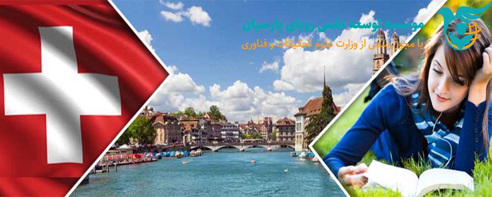سوئیس مقصد تحصیلی ایده آل برای رشته های گردشگری و مهمانداری