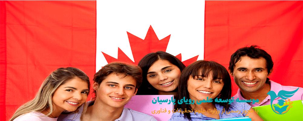 شش کشور نخست اعزام کننده دانشجو به کانادا