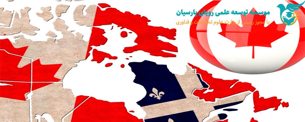 مهاجرت به شهرهای کوچکتر کانادا