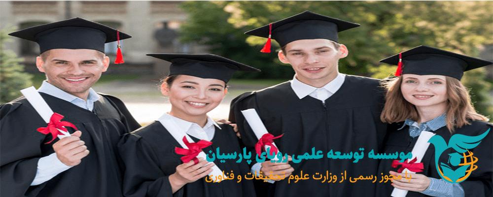 مدارک لازم برای اخذ پذیرش تحصیلی
