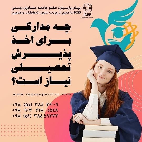 پذیرش تحصیلی